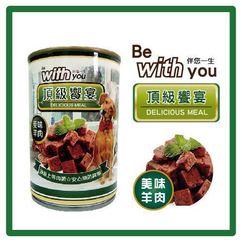 【力奇】FUSO 伴你一生-頂級饗宴 犬罐-羊肉-400g-37元/罐【爆料配方,多20%鮮美肉丁】 可超取(C831A02)