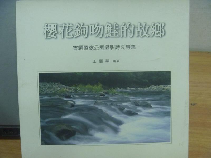 書寶二手書T8攝影PAM櫻花鉤吻鮭的故鄉-雪霸國家公園攝影詩文專集王慶華