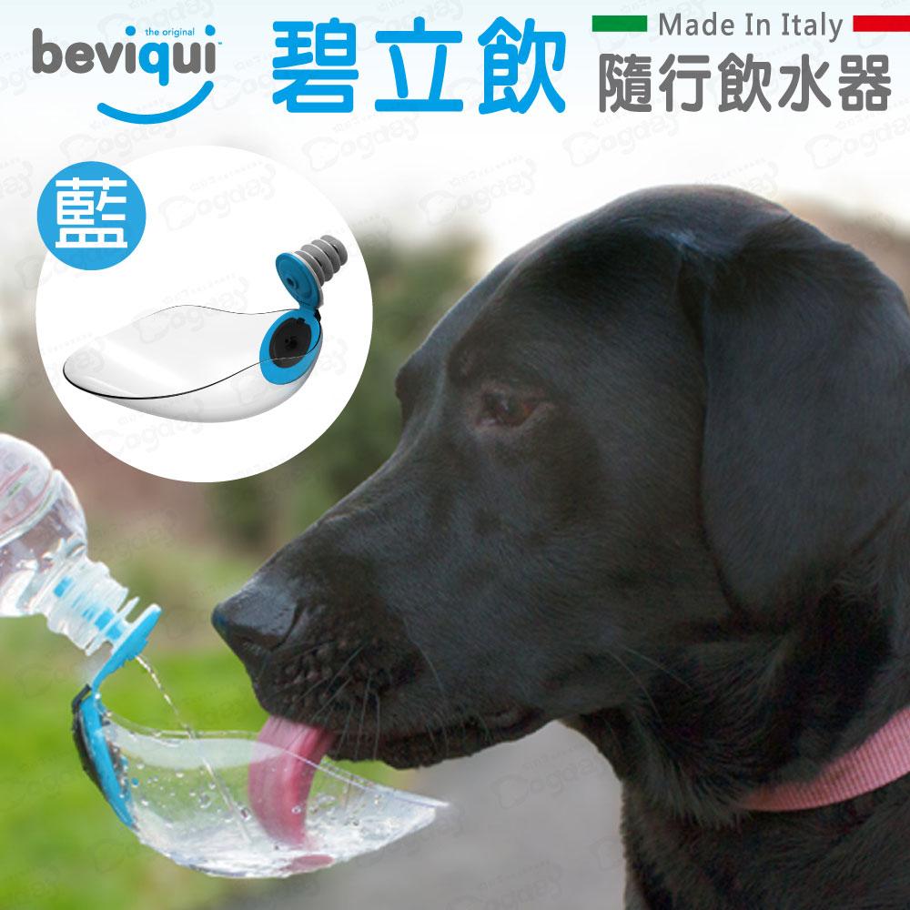 義大利碧立飲《Beviqui》隨行飲水器-藍色色 攜帶式飲水頭 35g輕巧快速連接寶特瓶 飲水器 水碗