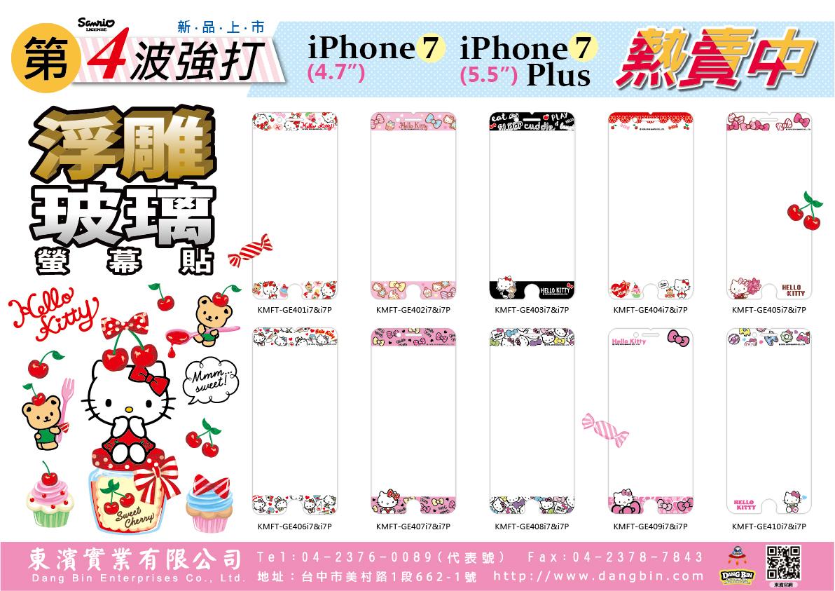 三麗鷗正版授權~Hello Kitty iPhone7 plus 5.5浮雕玻璃螢幕貼~KT第4代