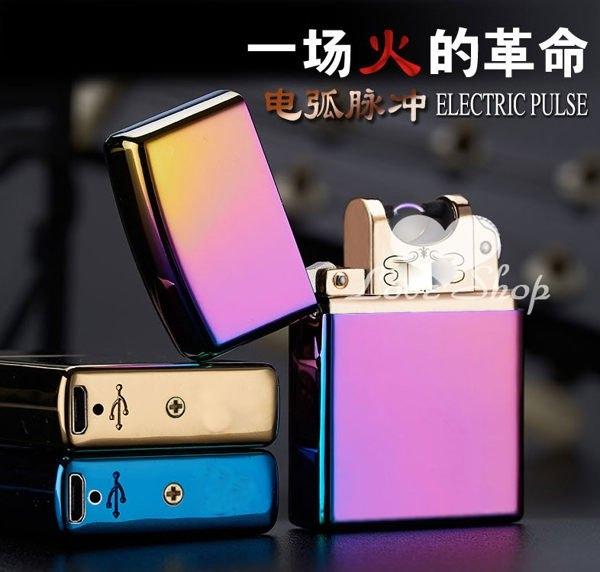 【Love Shop】八款任選 創意電弧打火機 USB充電 脈衝點火金屬電子點煙器夜店打火機超薄防風