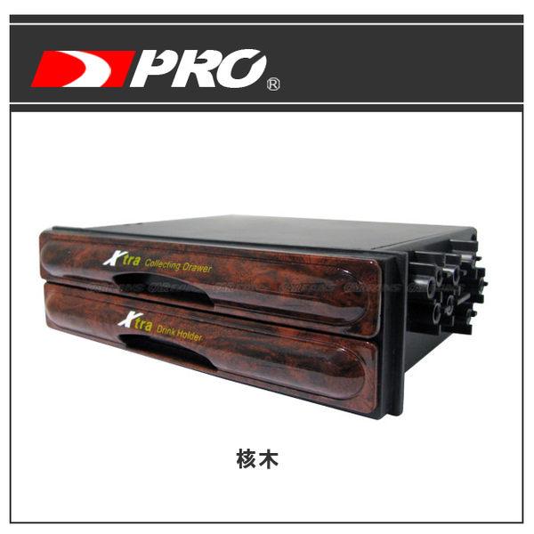 【愛車族購物網】汽車音響預留孔置物盒抽屜 飲料架