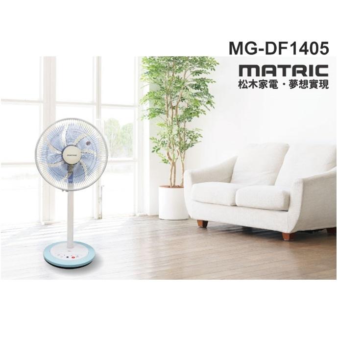 【松木】14吋微電腦DC桌立扇/電風扇MG-DF1405 保固免運-隆美家電