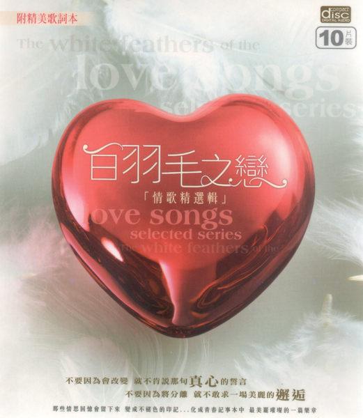 白羽毛之戀CD 10片裝音樂影片購