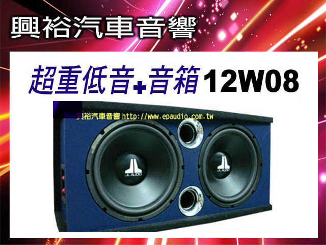 JL 12吋被動式重低音喇叭12W08兩顆加雙孔重低音箱JL公司貨