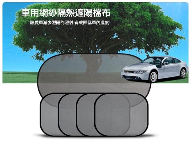 【遮陽五件套】汽車用遮陽擋 隔熱防曬5件組 側擋遮陽板 後擋遮陽簾 窗簾