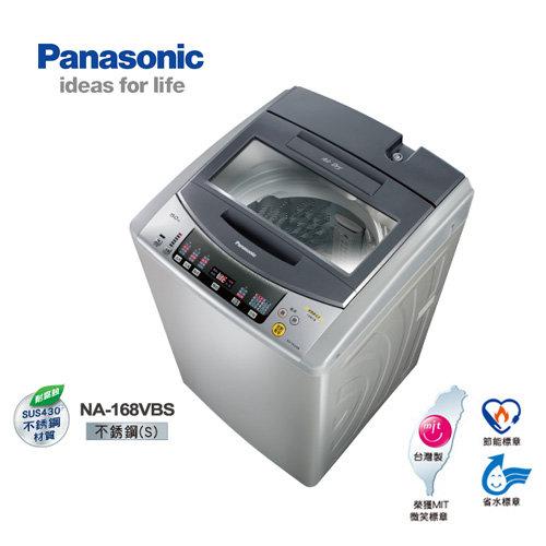 NA-168VBS-S 15公斤單槽超強淨洗衣機-Panasonic國際牌順芳家電
