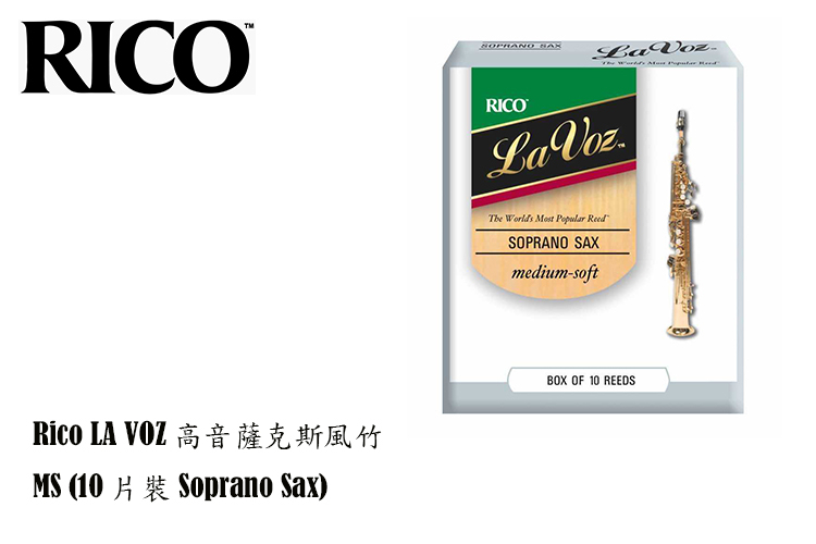 【小麥老師樂器館】Rico LA VOZ 高音薩克斯風竹 soprano Ms (RCWR-LV-S Ms )