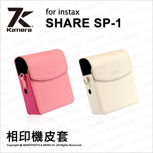 FUJIFILM instax SHARE SP-1 相片沖印機 相印機皮套 專用包 保護套 fuji ★可刷卡★ 薪創