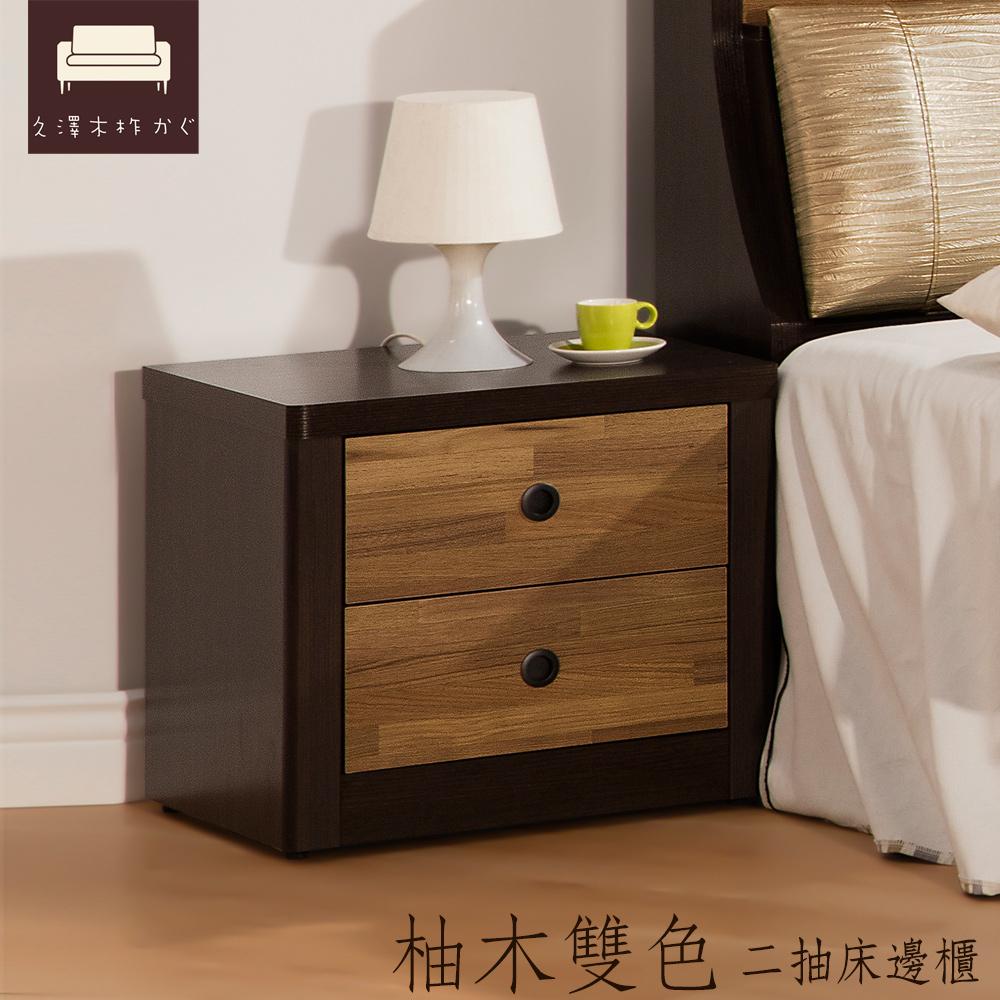 床邊櫃UHO柚木雙色-1.7尺二抽床邊櫃免運