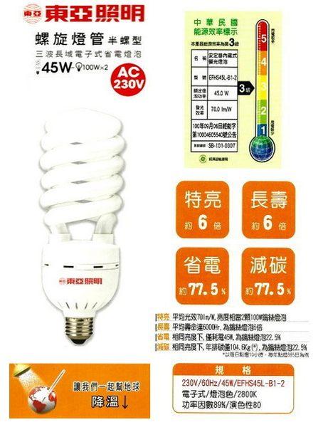 【燈王】220V 台灣製 東亞 E27燈頭 45W 螺旋省電燈泡(易碎品需自取) ☆ E27-45W-2