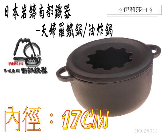 日本製-岩鑄株式會社南部鐵器鑄鐵鍋鑄鐵油炸鍋天婦羅鑄鐵油炸鍋-25011