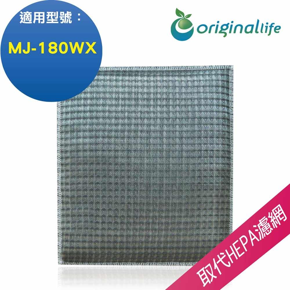 三菱 超淨化空氣除濕器濾網 MJ-180WX【Original life】長效可水洗(預購)