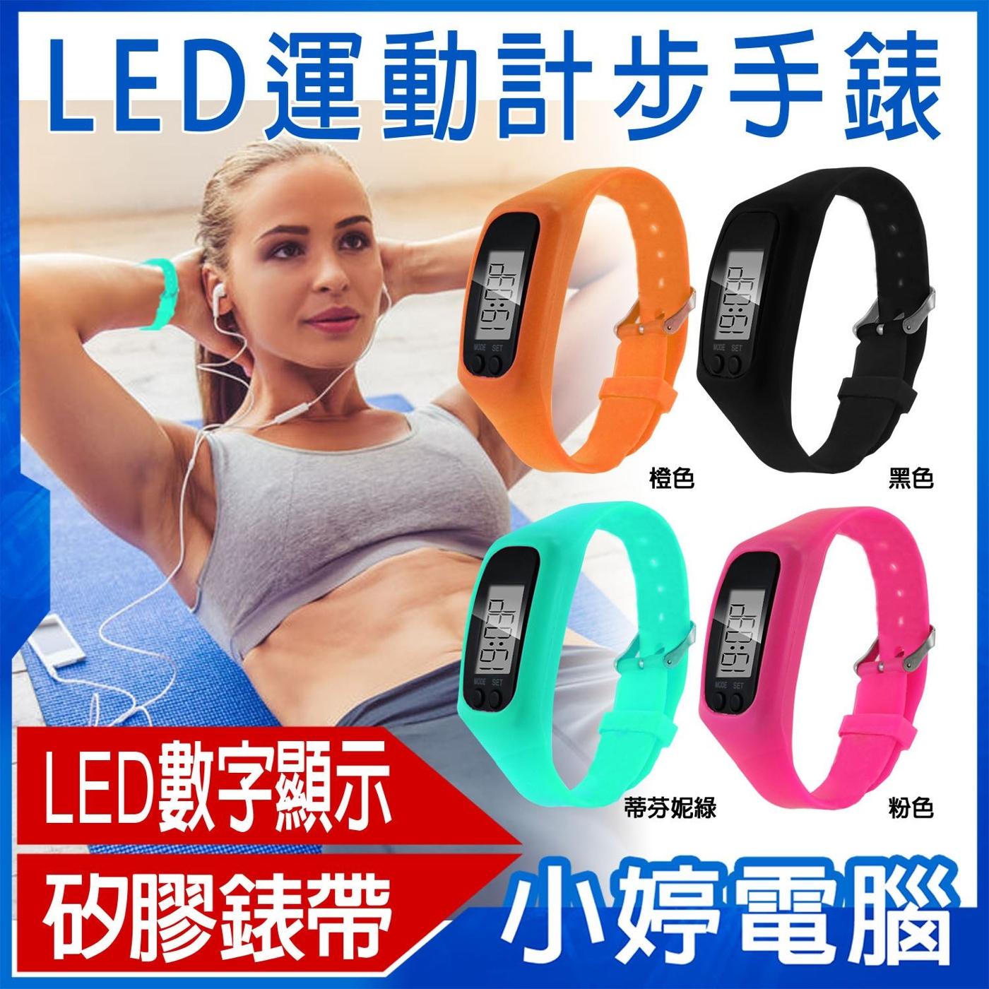 24期零利率全新LED運動計步手錶記錄熱量卡路里運動步伐時間顯示矽膠錶帶電量長效