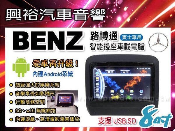 路博通賓士專用8吋車用Android智能車載頭枕電腦高清影片.無線上網.行動商務.強大娛樂系統