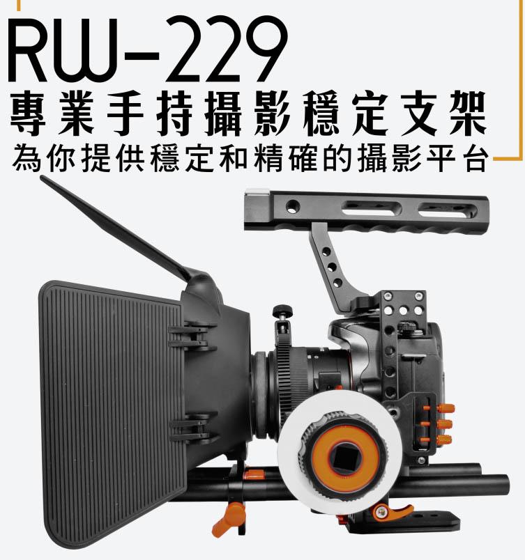 呈現攝影-ROWA RW-229專業兔籠手提攝影穩定架提籠穩定器專業錄影單眼SONY A7 A7R