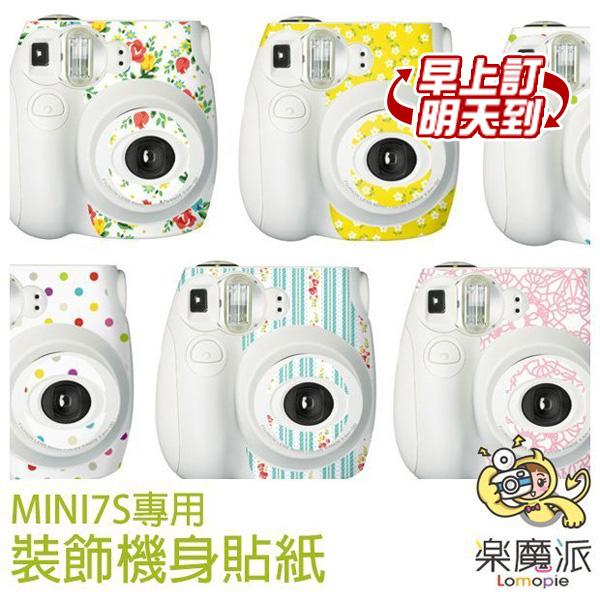 FUJIFILM INSTAX MINI 拍立得相機 機身貼紙 裝飾貼 MINI 7S 白 另售 25 50S 邊框貼紙 底片