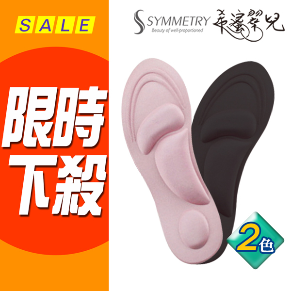 按摩鞋墊希蜜翠兒科技海棉減輕疲勞防汗吸臭足弓減壓3D按摩特惠價39