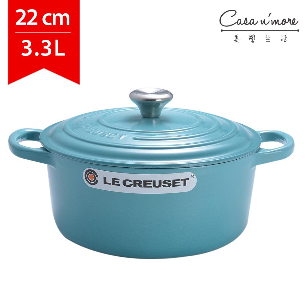 無紙盒商品LC新款圓形鑄鐵鍋22cm 3.3L加勒比海藍