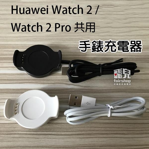 妃凡華為Huawei Watch 2手錶充電器智慧手錶充電底座充電線運動手錶10 B1.17-33