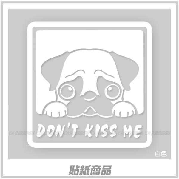 【愛車族購物網】DON'T KISS ME 巴哥犬貼紙 11.5×11.5cm