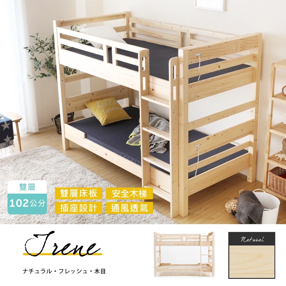 預購9月上旬  雙層床 艾琳系列日式清新雙層床架(上下舖) / H&D東稻家居