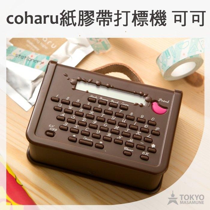 東京正宗日本KING JIM coharu迷你熱感應紙膠帶打印機打標機標籤機印表機可可色