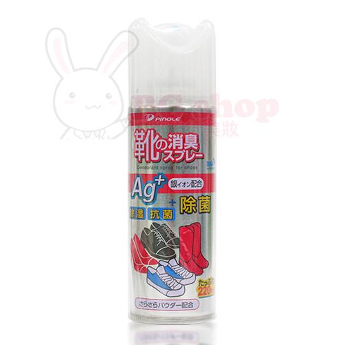 PINOLE 銀離子除臭噴霧(鞋內專用) 220ml【BG Shop】