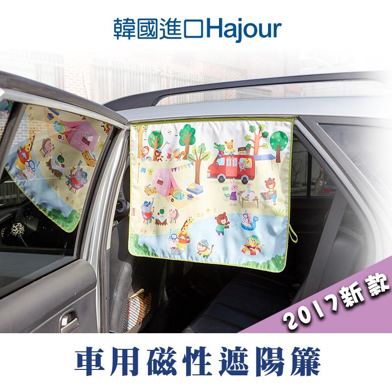 韓國原裝進口可愛Hajour磁性遮陽簾.2017新款
