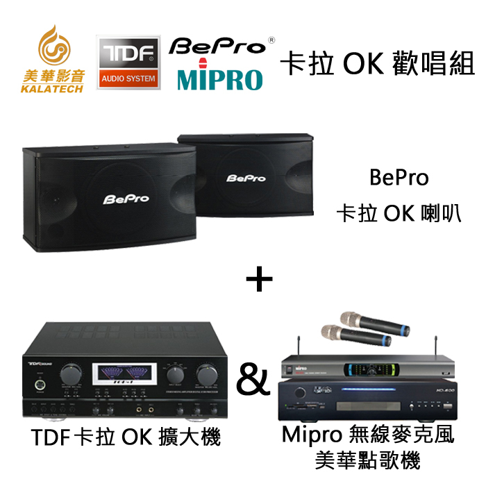 美華 HD-600 點歌機  CS-500EX 卡拉OK喇叭  TDF TOP-1 擴大機  MR-823 無線麥克風 卡拉OK歡唱組合