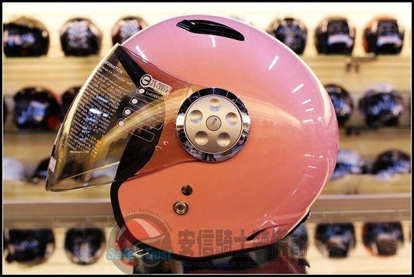 中壢安信GP5 A301粉紅安全帽小帽殼安全帽內襯可拆洗多色可選