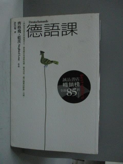 【書寶二手書T1/翻譯小說_OIH】德語課_許昌菊, 齊格飛‧藍茨