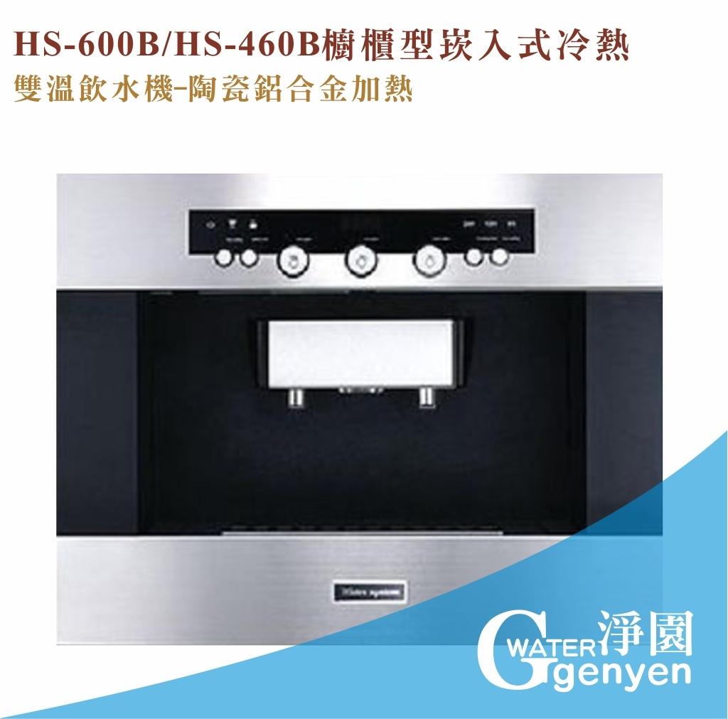 限時特惠HS-600B HS-460B櫥櫃型崁入式冷熱雙溫飲水機-採用陶瓷鋁合金電熱片加熱方式