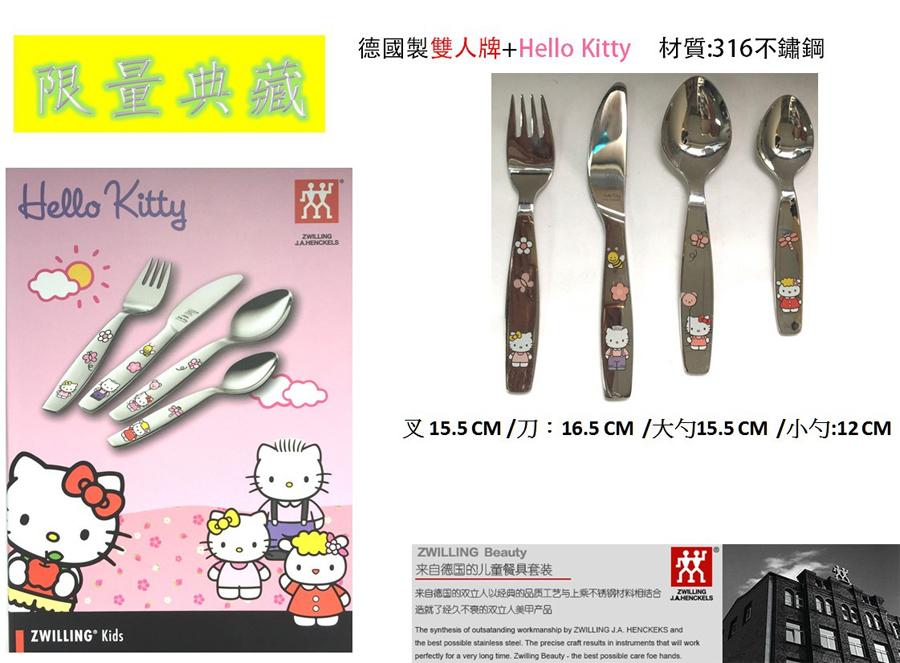 德國雙人牌Hello Kitty兒童不鏽鋼餐具組叉子刀子大湯匙小湯匙