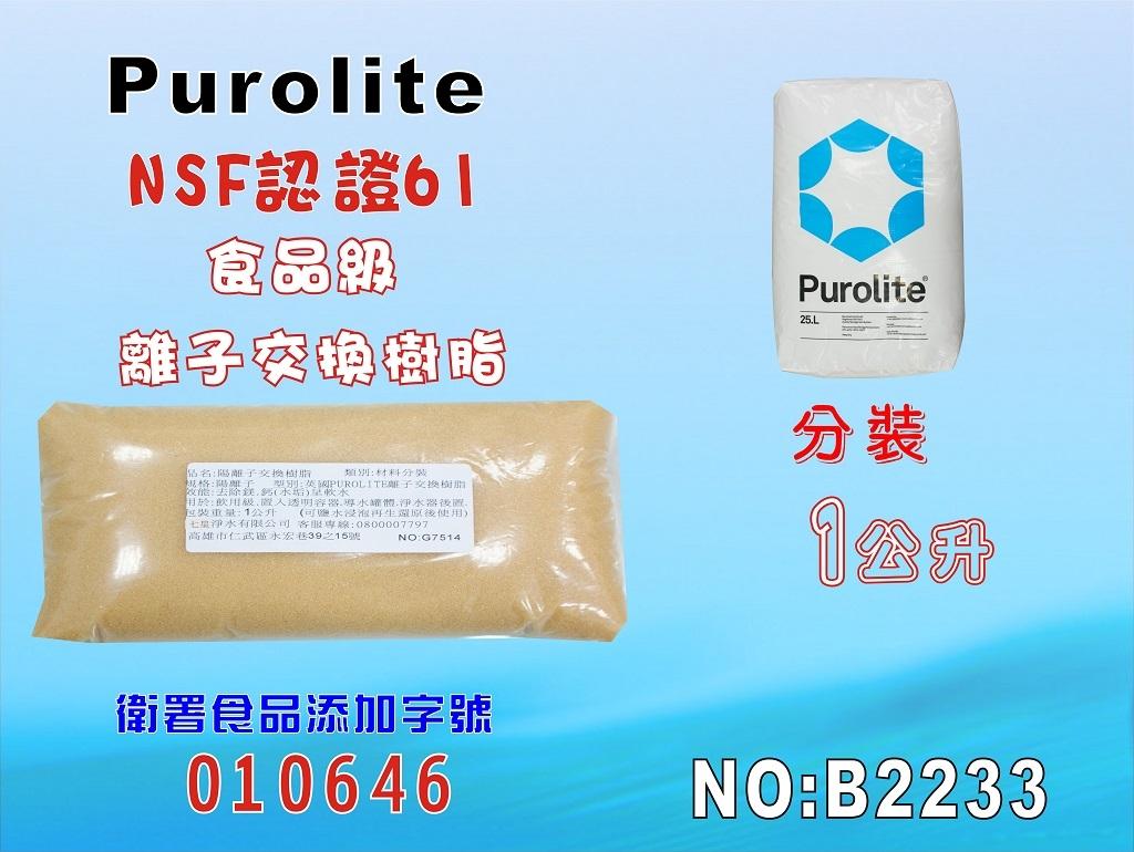 七星淨水英國Purolite離子交換樹脂1公升淨水器原料濾水器FRP桶濾心填充貨號B2233