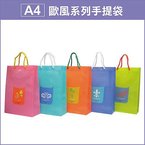 特價45元A4購物袋防水.耐重.可洗.耐用.HFPWP台灣製BEL315