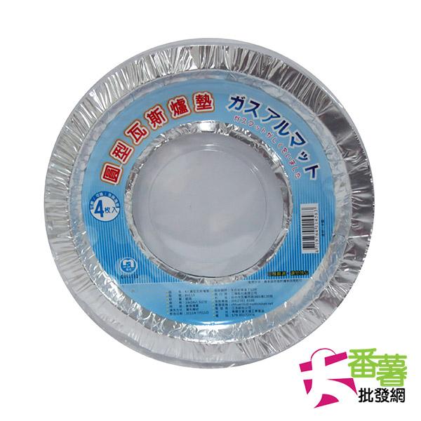 鋁箔瓦斯爐防污盤 /瓦斯爐鋁箔盤 4片-圓形 [ 大番薯批發網 ]