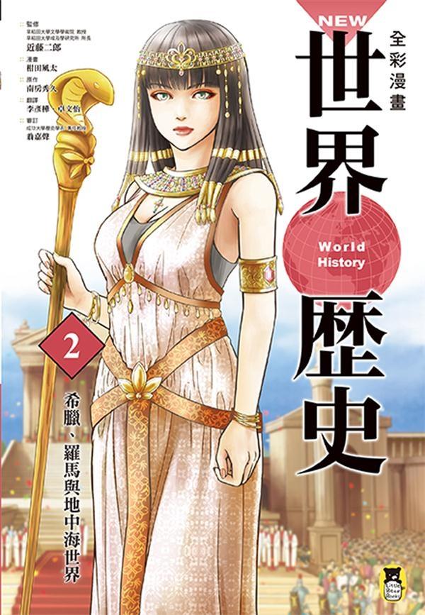 NEW全彩漫畫世界歷史第2卷:希臘羅馬與地中海世界
