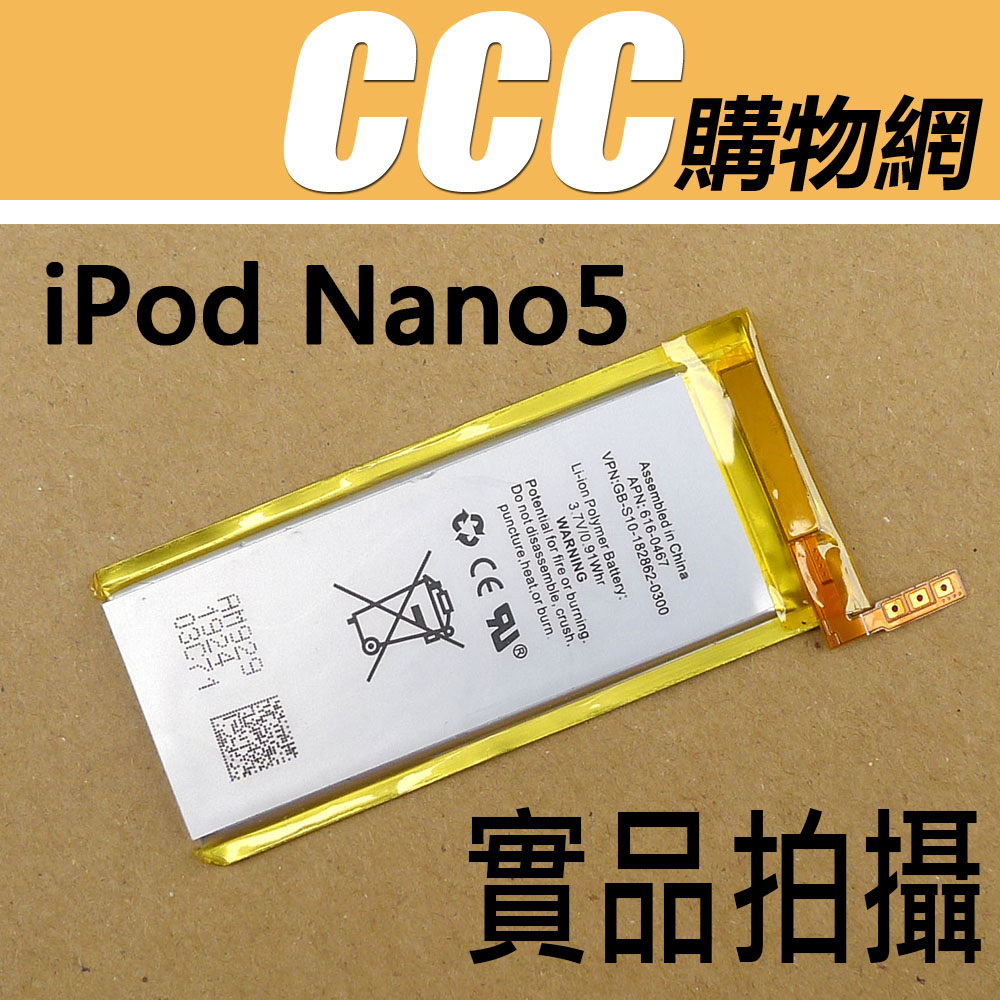 iPod Nano 5代 電池 - 3.7V Nano5 第五代 鋰聚合 鋰電池 零件 內置 鋰電池 DIY