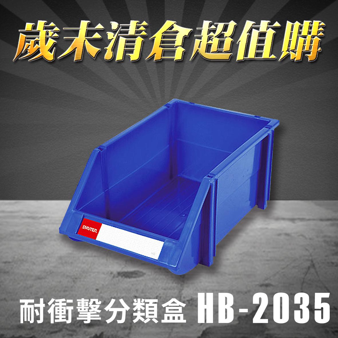 歲末清倉超值購樹德分類整理盒HB-2035 18個箱耐衝擊收納置物工具箱工具盒零件盒