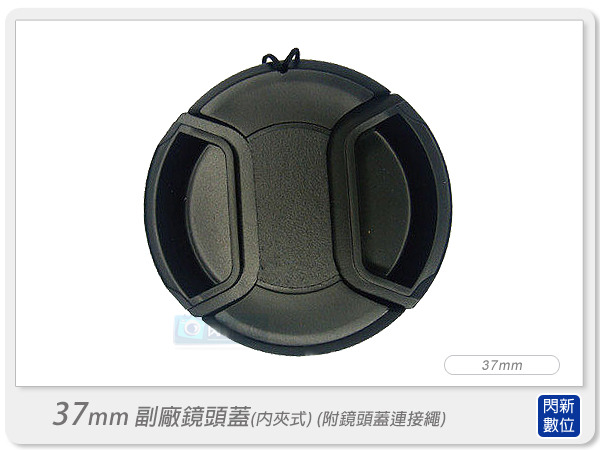 Lens Cap 副廠專用鏡頭蓋 內扣式鏡頭蓋 37mm (附鏡頭蓋與機身連接繩) EPL2/EP3