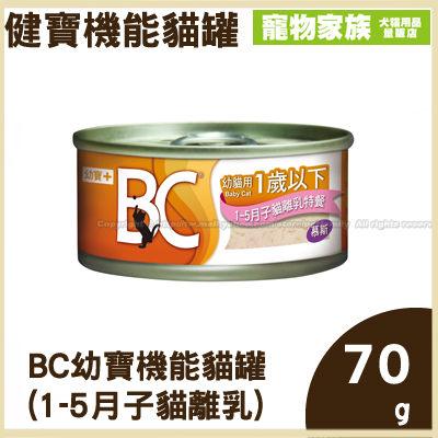 寵物家族*-BC幼寶機能貓罐(1-5月子貓離乳特餐) 70g