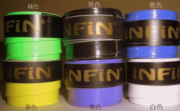 【宏海護具專家】 握把布 INFIN 0.75mm(薄)平面握把布 1個 15元  黑、白、綠、黃、紫、藍 共有6 色