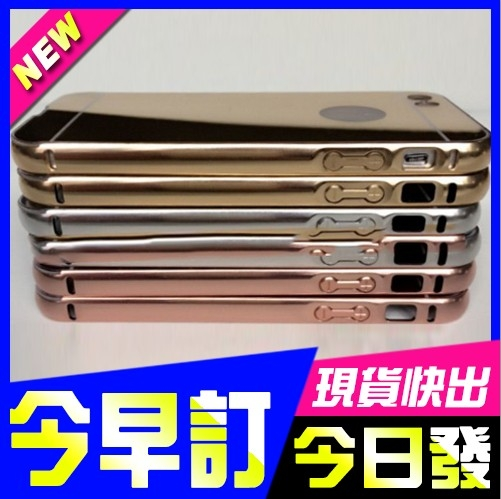 現貨蘋果iphone se 5s蘋果SE手機殼手機金屬保護邊框電鍍商務簡約鏡面鏡面背板