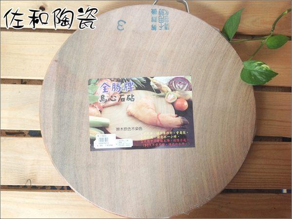 佐和陶瓷餐具~勝尺3圓砧05MM788713
