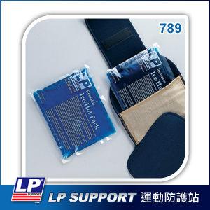 冰熱敷袋LP 789重覆式冷熱敷包