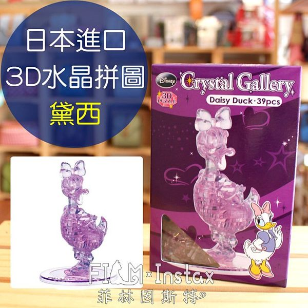 菲林因斯特日本進口3D水晶立體拼圖黛西39片水晶拼圖迪士尼擺飾模型益智玩具