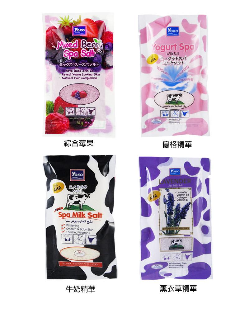 YOKO 優菓天然SPA精油雙效去角質泡浴鹽 50g 多款可選◆ 醫妝世家◆現貨供應
