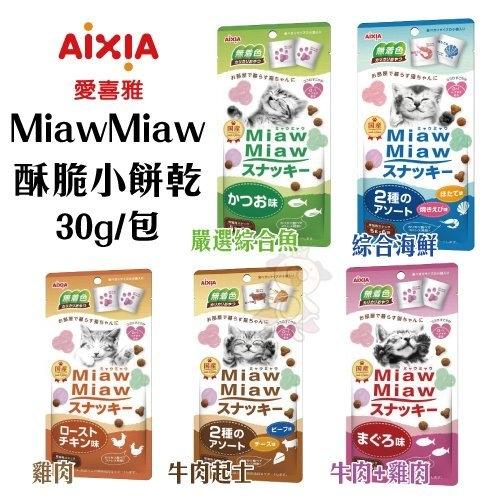 『寵喵樂旗艦店』日本愛喜雅《MiawMiaw 酥脆小餅乾》30g/包 貓咪零食 多種口味可選