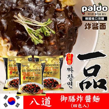 韓國炸醬Paldo八道御膳炸醬麵四包入正宗一品炸醬麵方便麵韓式韓國泡麵進口泡麵